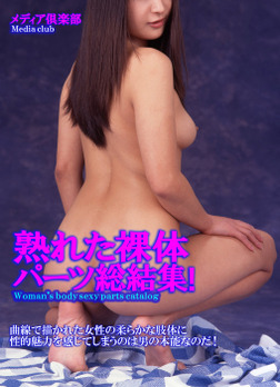 熟れた裸体パーツ総結集!-電子書籍
