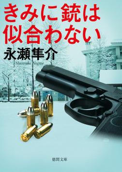 きみに銃は似合わない-電子書籍