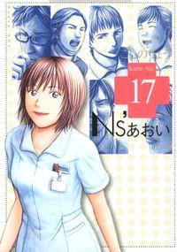 Ns'あおい(17)