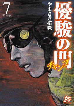 優駿の門チャンプ 7-電子書籍