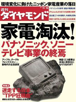 週刊ダイヤモンド 11年11月12日号-電子書籍