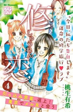修恋 プチデザ(4)-電子書籍
