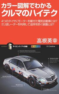 カラー図解でわかるクルマのハイテク 4つのタイヤにモーターを載せた電気自動車とは?ミリ波レーダーを利用して追突を防ぐ装置とは?