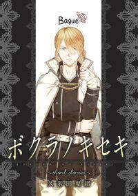 ボクラノキセキ~short stories~ Bague