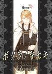 ボクラノキセキ~short stories~ 分冊版