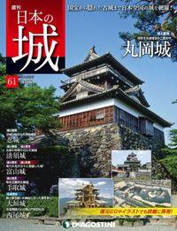 日本の城 改訂版 第61号