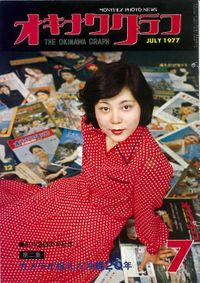 オキナワグラフ 1977年7月号 戦後沖縄の歴史とともに歩み続ける写真誌