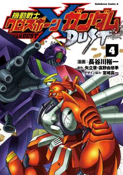 機動戦士クロスボーン・ガンダム DUST(4)-電子書籍