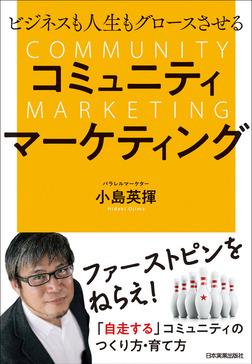 ビジネスも人生もグロースさせる コミュニティマーケティング-電子書籍