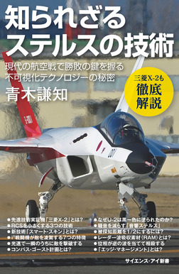 知られざるステルスの技術 現代の航空戦で勝敗の鍵を握る不可視化テクノロジーの秘密-電子書籍