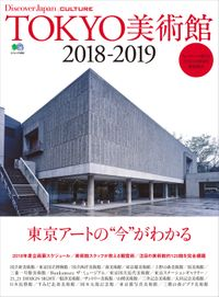 DJ_CULTURE 2018年2月号「TOKYO美術館2018-2019」