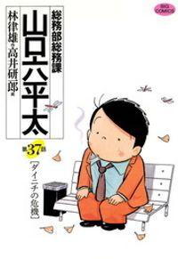総務部総務課 山口六平太(37)