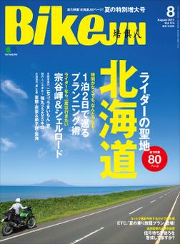 BikeJIN/培倶人 2017年8月号 Vol.174-電子書籍