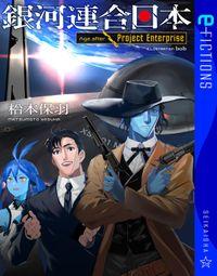 銀河連合日本 Age after Project Enterprise