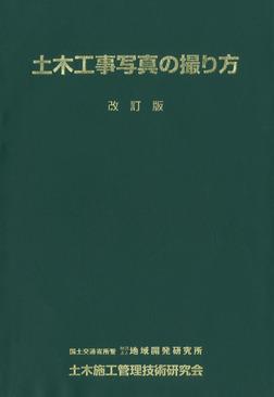 土木工事写真の撮り方 [改訂版]-電子書籍