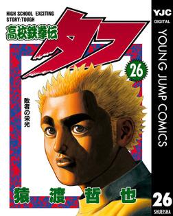 高校鉄拳伝タフ 26-電子書籍