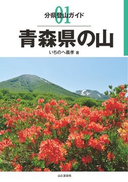 分県登山ガイド 1 青森県の山-電子書籍