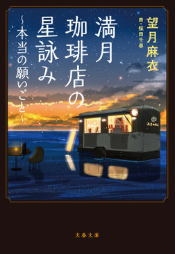 満月珈琲店の星詠み~本当の願いごと~-電子書籍