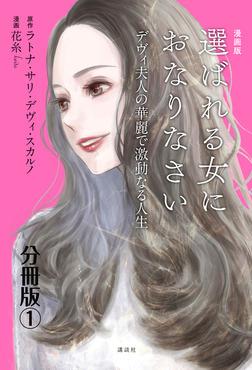 漫画版 選ばれる女におなりなさい デヴィ夫人の華麗で激動なる人生 分冊版(1)-電子書籍