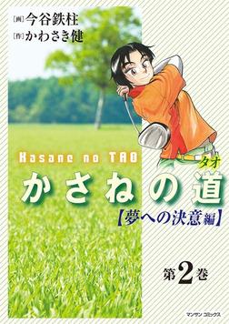 かさねの道(2)【夢への決意編】-電子書籍