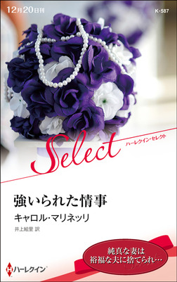 強いられた情事【ハーレクイン・セレクト版】-電子書籍