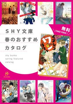 SHY文庫 春のおすすめカタログ 【無料】-電子書籍