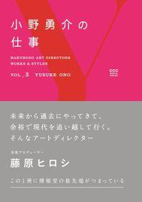 HAKUHODO ART DIRECTORS WORKS & STYLES VOL_3 小野勇介の仕事