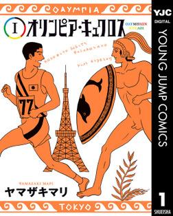 オリンピア・キュクロス 1-電子書籍