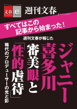 週刊文春が報じた ジャニー喜多川  審美眼と「性的虐待」【文春e-Books】-電子書籍
