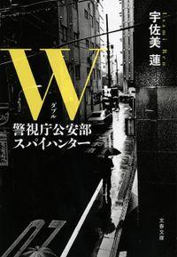 W 警視庁公安部 スパイハンター(文春文庫)