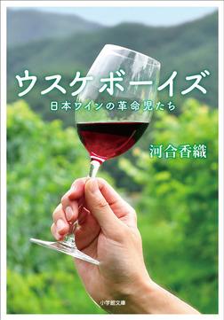 ウスケボーイズ 日本ワインの革命児たち-電子書籍