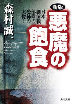 新版 悪魔の飽食 日本細菌戦部隊の恐怖の実像!-電子書籍