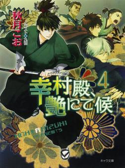 幸村殿、艶にて候4-電子書籍