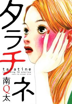 タラチネ-電子書籍