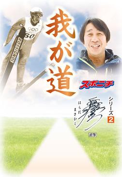 「我が道」原田雅彦-電子書籍