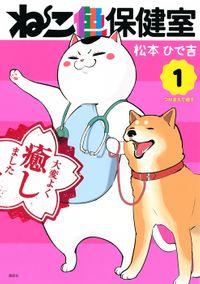 【期間限定 試し読み増量版】ねこ色保健室(1)