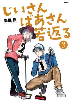 じいさんばあさん若返る (3)-電子書籍