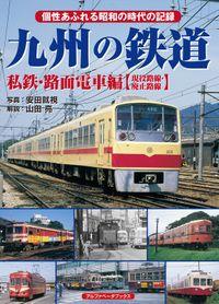 九州の鉄道 私鉄・路面電車編【現役路線・廃止路線】