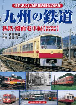 九州の鉄道 私鉄・路面電車編【現役路線・廃止路線】-電子書籍