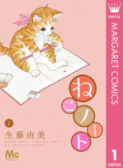 ねこノート 1-電子書籍