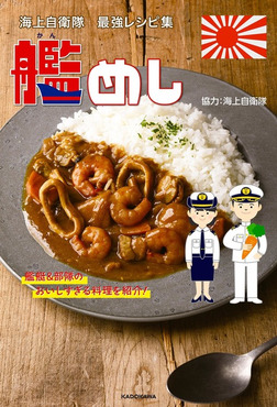 海上自衛隊 最強レシピ集 艦めし 艦艇&部隊のおいしすぎる料理を紹介!-電子書籍