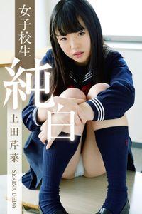 女子校生 純白 上田芹菜