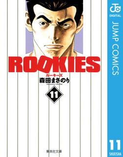 ROOKIES 11-電子書籍