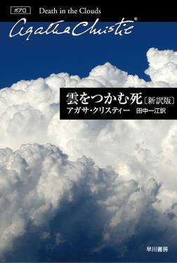 雲をつかむ死〔新訳版〕-電子書籍