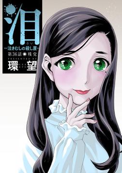 泪~泣きむしの殺し屋~ 分冊版 : 36-電子書籍