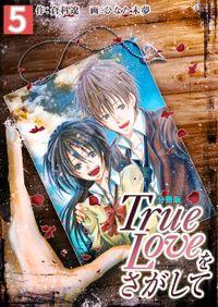 True Loveをさがして【分冊版】 5巻