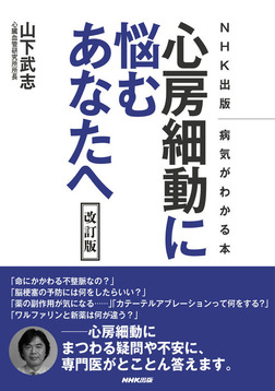 NHK出版 病気がわかる本 心房細動に悩むあなたへ 改訂版-電子書籍