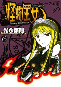 怪物王女(6)