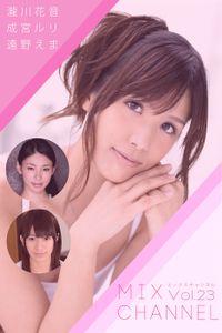 MIX CHANNEL Vol.23 / 遠野えま 成宮ルリ 瀧川花音