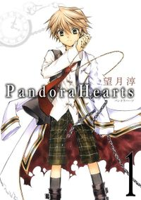 PandoraHearts 1巻